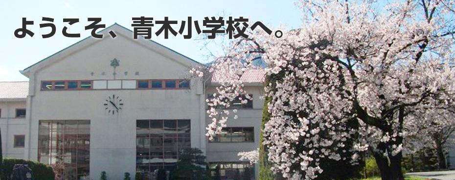 HOME | 長野県青木村立青木小学...